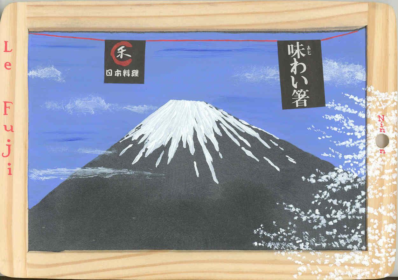 "Restaurant "" Fuji "", 2011"